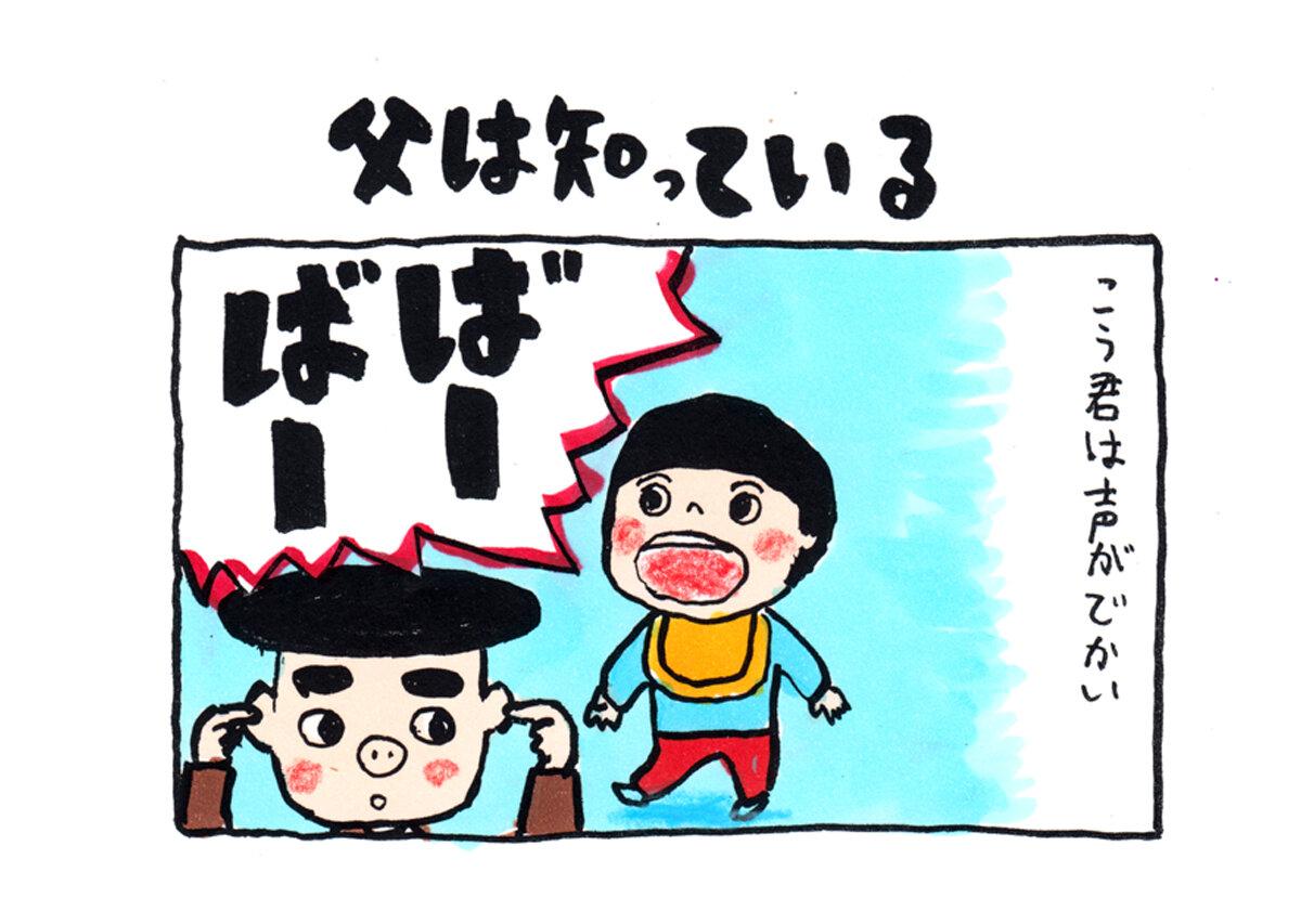 抱腹絶倒!子育てマンガ 田中六大の「新米父さん危機一髪」