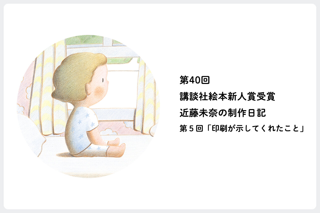 絵本新人賞受賞・近藤未奈の『まよなかのせおよぎ』制作日記