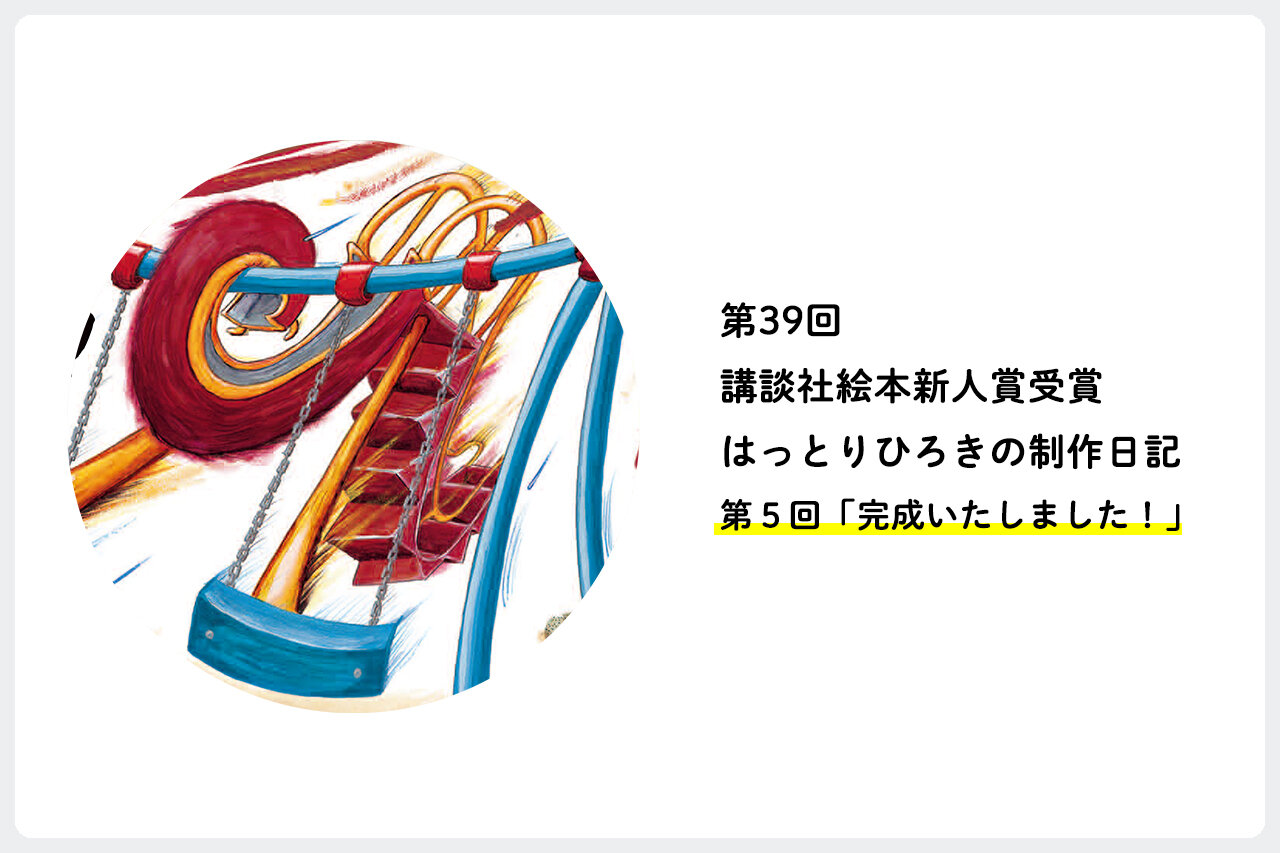 絵本新人賞受賞・はっとりひろきの『いっぺん やって みたかってん』制作日記