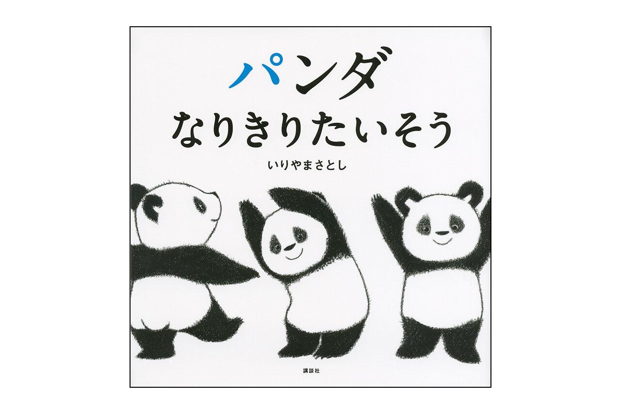 心とからだに楽しさがみちる『パンダ なりきりたいそう』読み聞かせのコツ