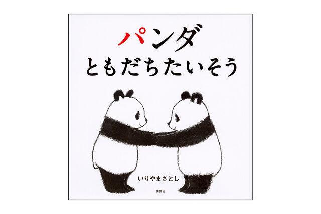 自然とからだがうごく! 『パンダ ともだちたいそう』 読み聞かせのコツ