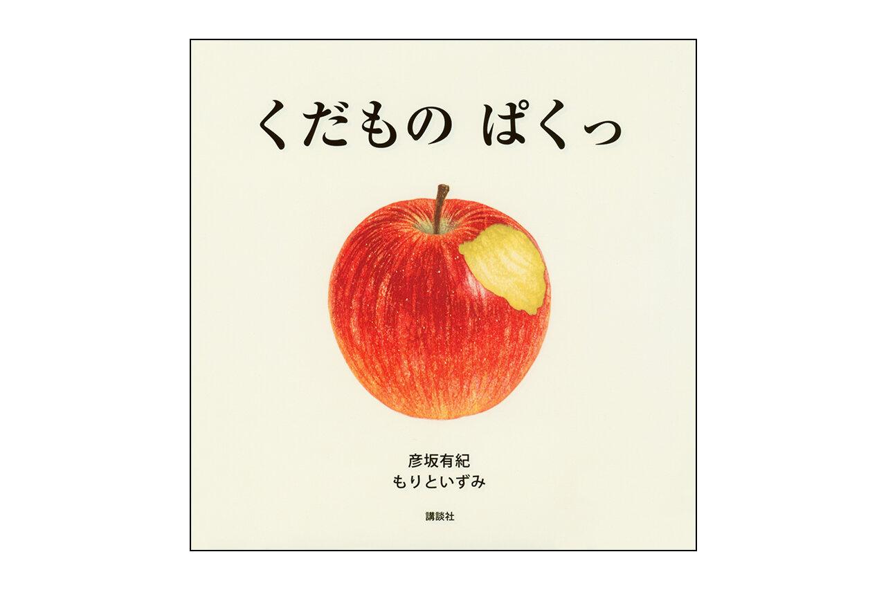美味しい木版絵本シリーズ! 『くだもの ぱくっ』読み聞かせのコツ