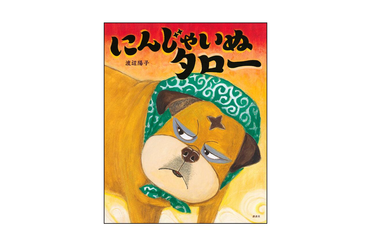 あやしい犬は忍者!? 『にんじゃいぬタロー』読み聞かせのコツ