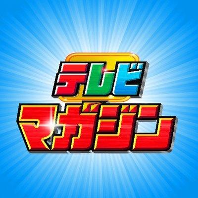 テレビマガジン編集部