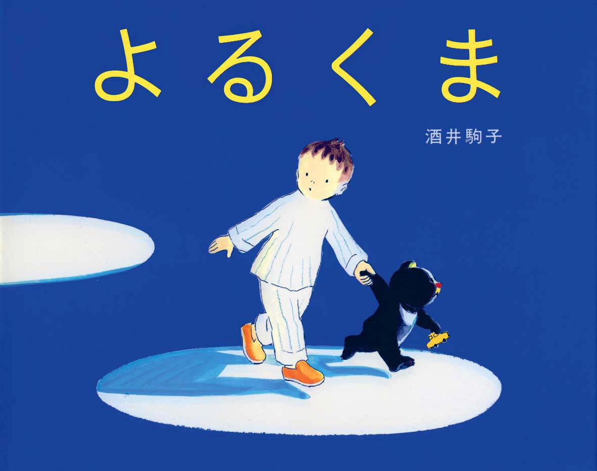 「子どもに寂しい思いを…」仕事に罪悪感を感じるママの愛情が伝わる絵本