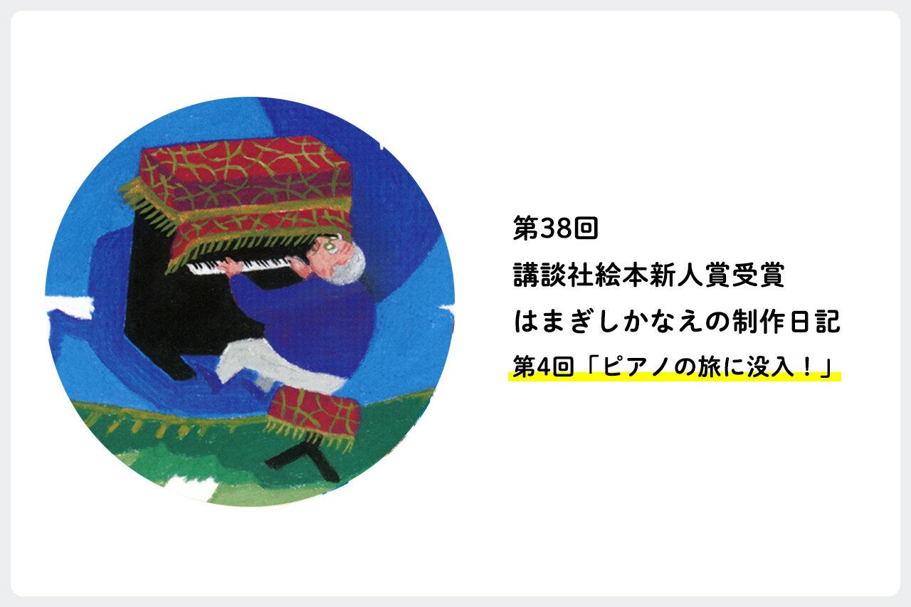 はまぎしかなえの絵本『おじいちゃんの ふしぎなピアノ』制作日記