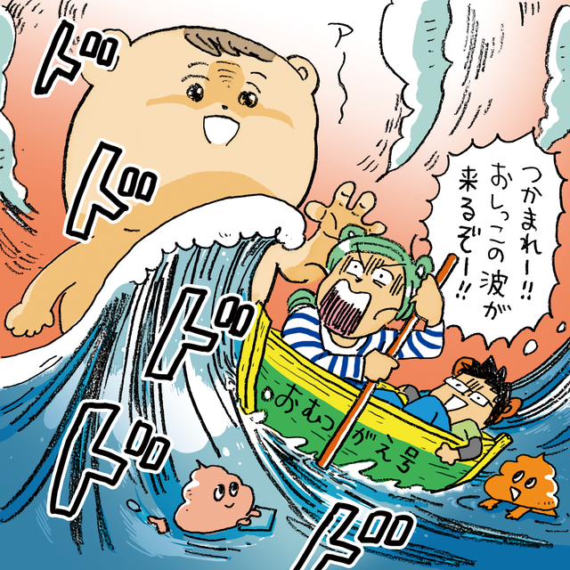 「悪夢のおむつがえ」うんちが飛び散りおしっこが海に…何とかしたい!!
