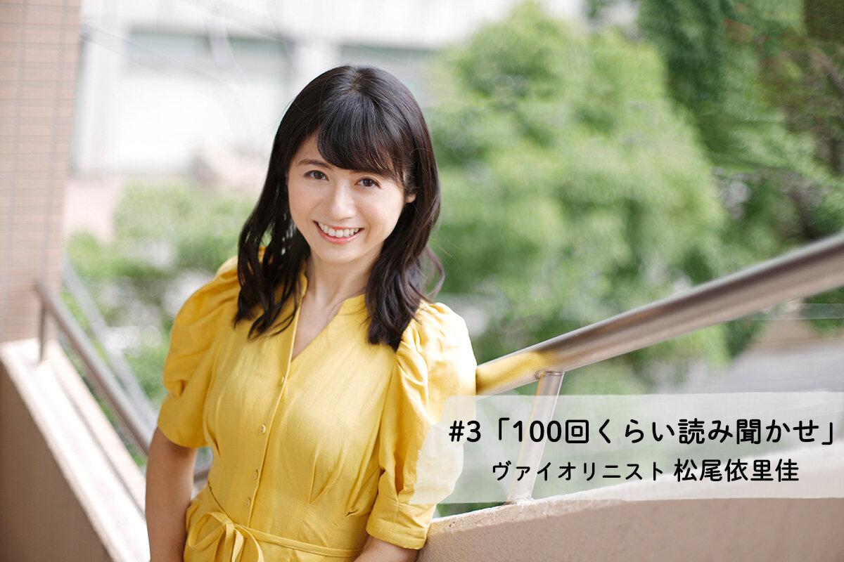 松尾依里佳さん「一日中歌って語り育てた娘は2歳でヴァイオリンが宝物」