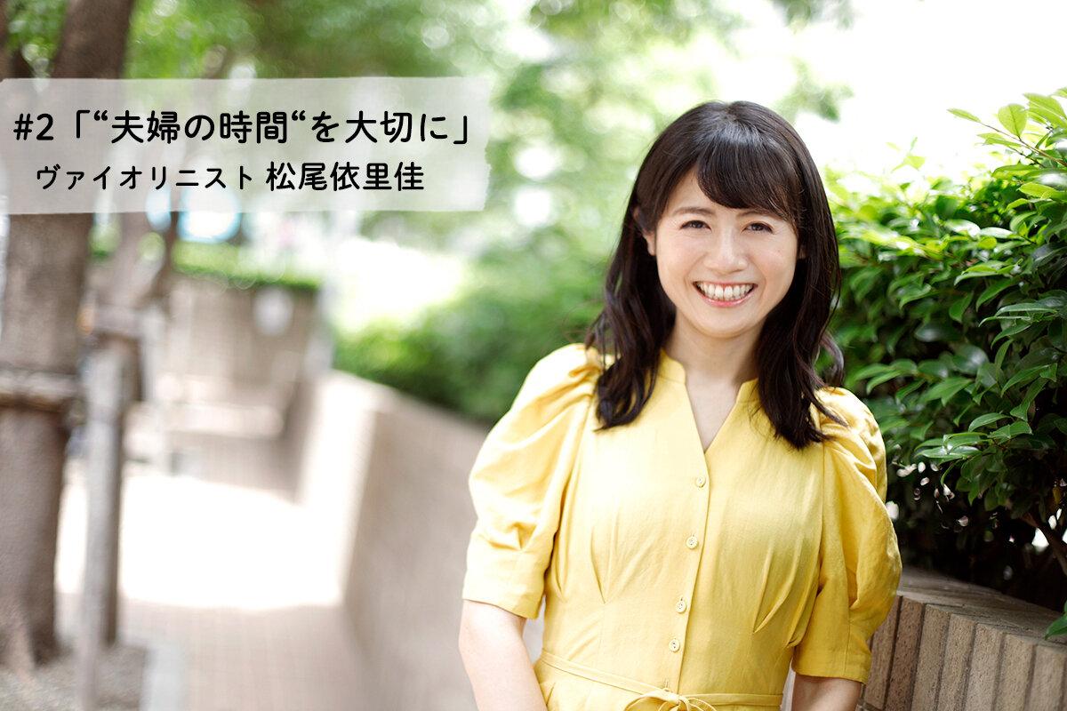 松尾依里佳さん「道なき道」の先にあった夢のステージと人生の転機