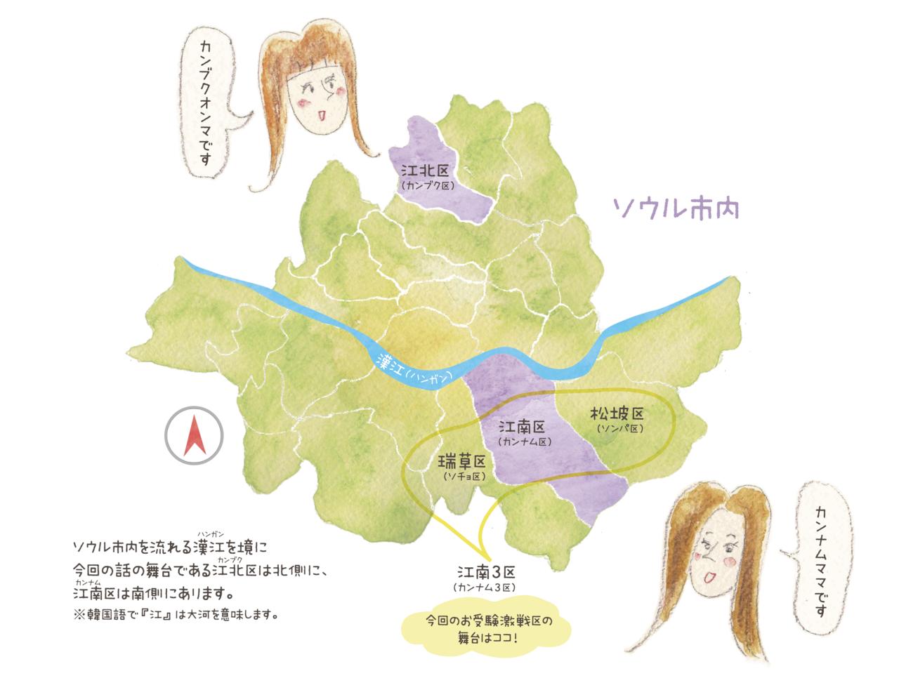韓流・超お受験戦争 人気講師は年収20億円!高校は22時まで授業!