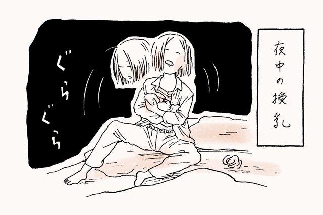 『子狸日記』新米お母さんのほっこり共感系まんが 「あわや」