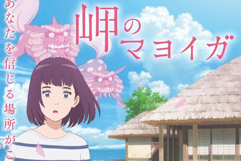 芦田愛菜主演『岬のマヨイガ』で大注目 柏葉幸子ファンタジーの世界