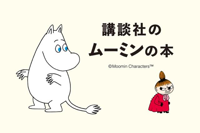 ムーミンの童話集・絵本・名言集・ノート 講談社の本