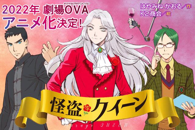 2022年に劇場OVAアニメ化決定! はやみねかおる先生の大人気シリーズ『怪盗クイーン』