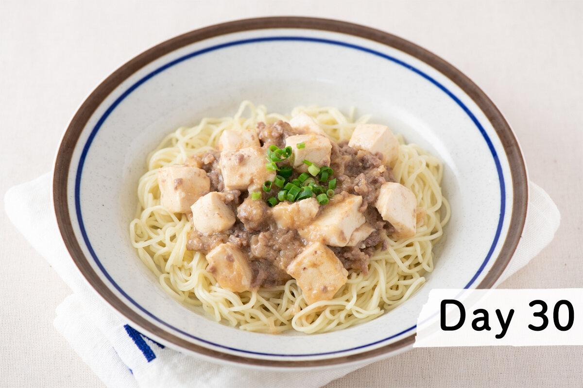 毎日公開!〔夏麵レシピ30〕30杯目 麻婆豆腐の冷やし中華