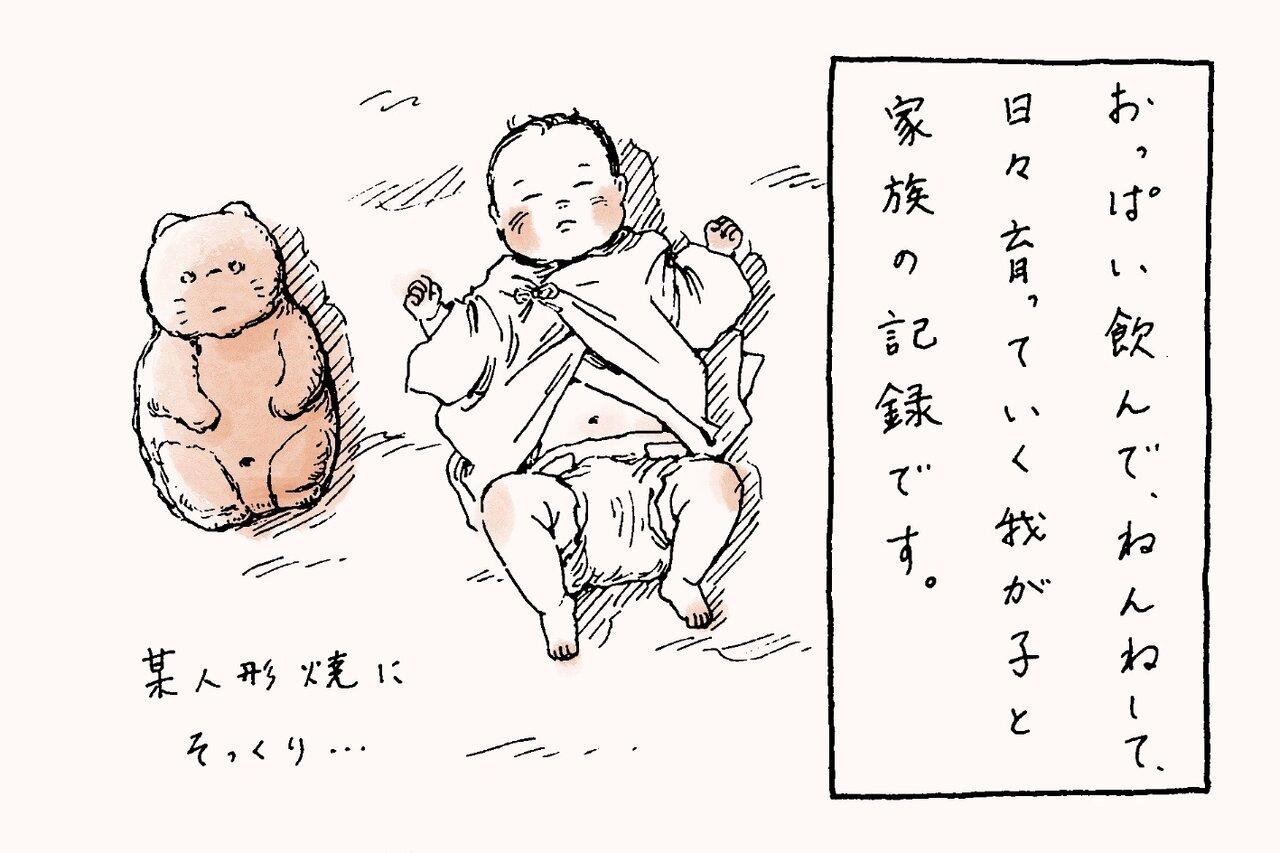 『子狸日記』新米お母さんのほっこり共感系まんが  「はるちゃんです」