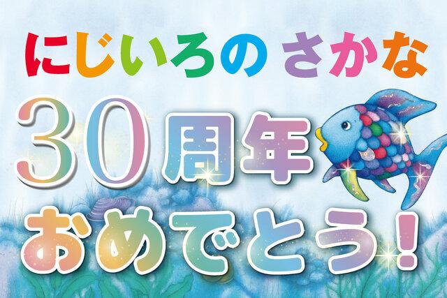 3000万人が読んだ! 世界でいちばん有名な魚「にじいろの さかな」