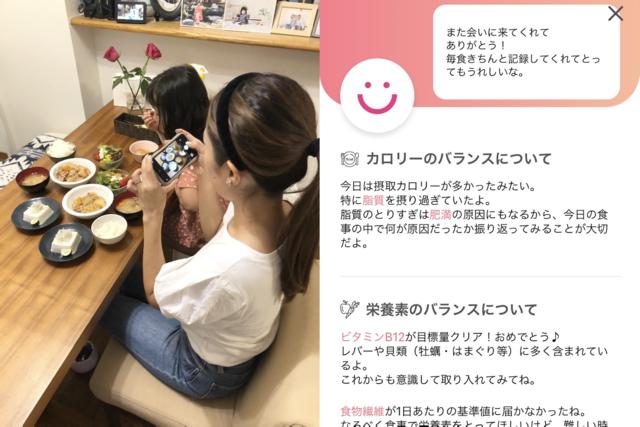 "「FiNC」アプリで""楽トク""健康管理をはじめよう!【PR】"