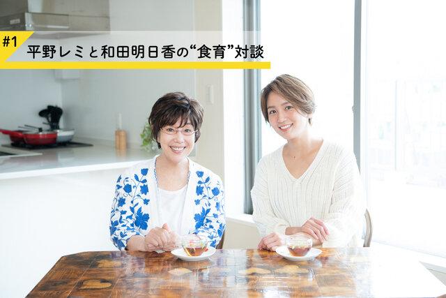 料理愛好家・平野レミの家に 料理未経験の嫁・和田明日香が嫁いできた日