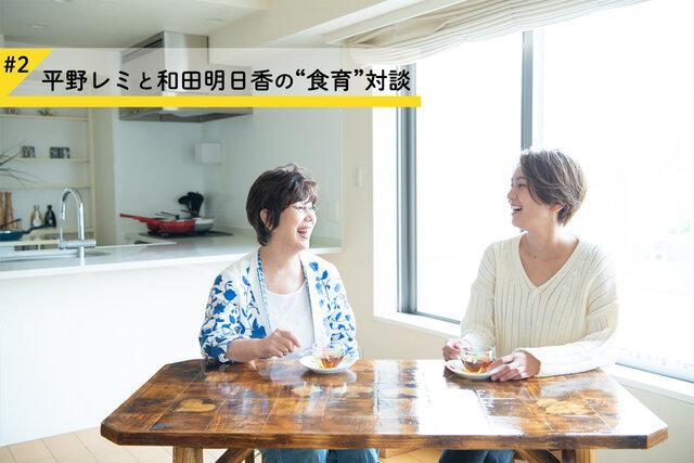 姑・平野レミさん40年前の子育て&嫁・和田明日香さん3人の子育て