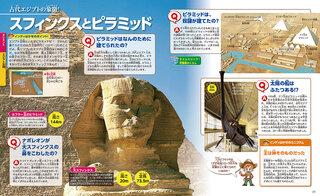 ピラミッドの謎にせまる!