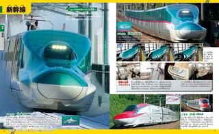 日本でいちばん速い新幹線「はやぶさ H5系」