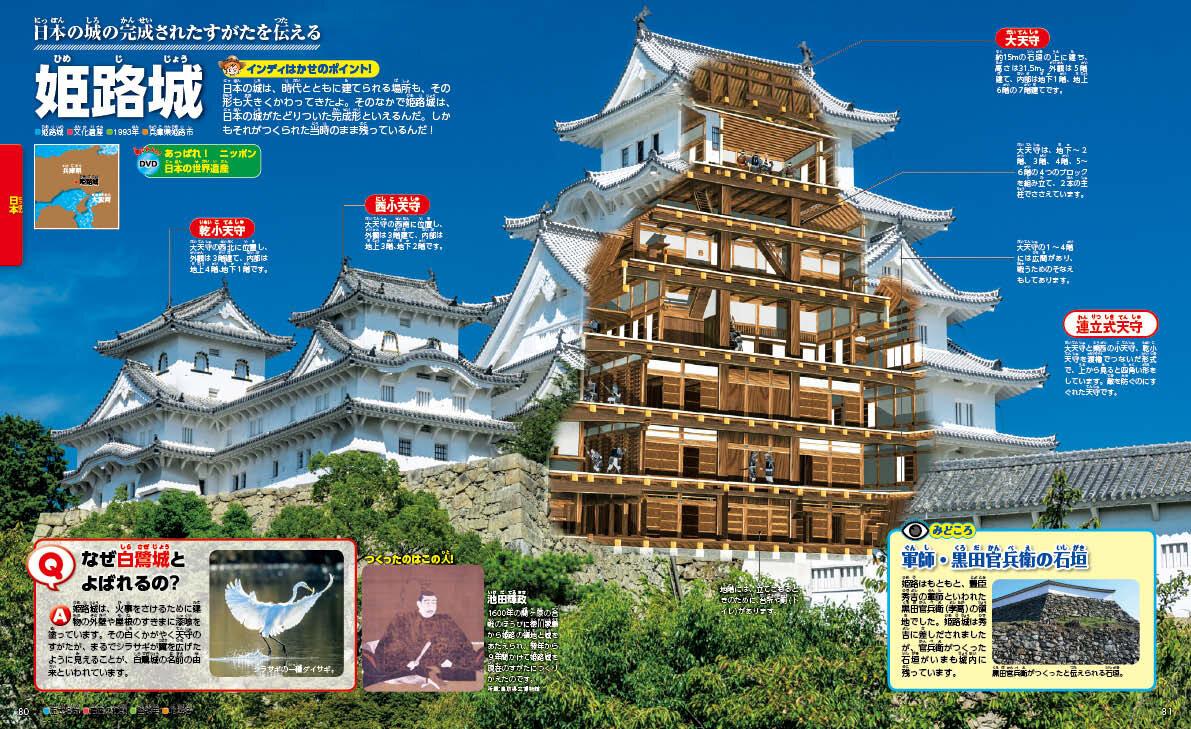 姫路城のすごさを徹底解剖