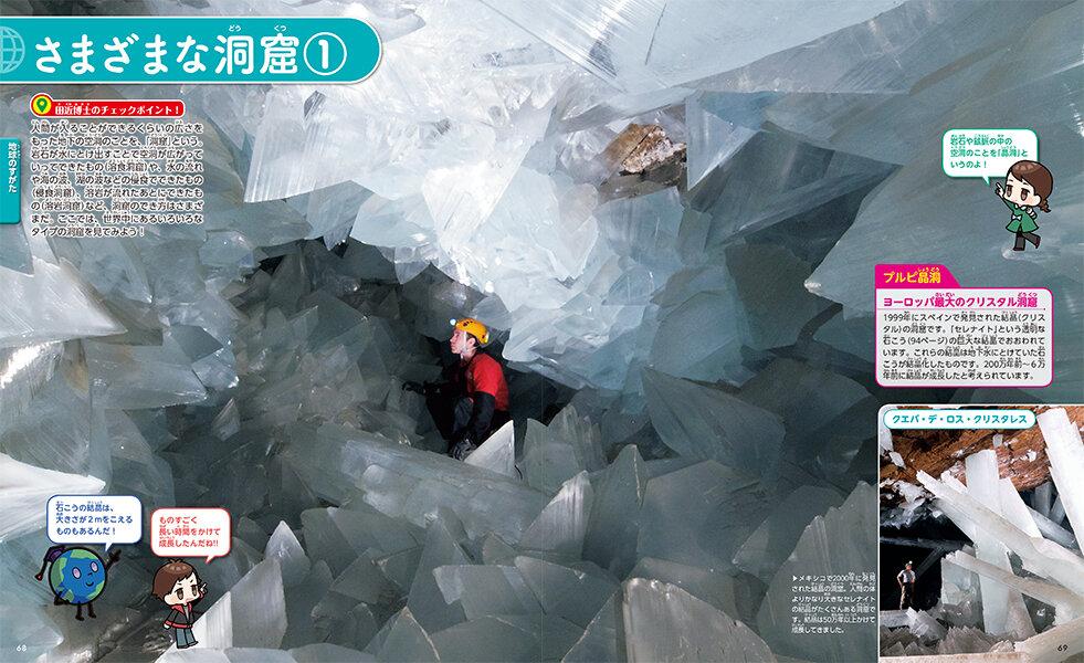 え! 結晶でできた洞窟