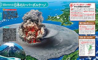 日本にもある!スーパーボルケーノ
