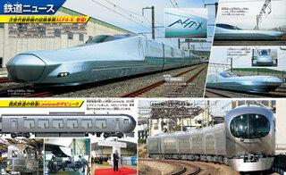 次世代新幹線の試験車両ALFA-X、登場!