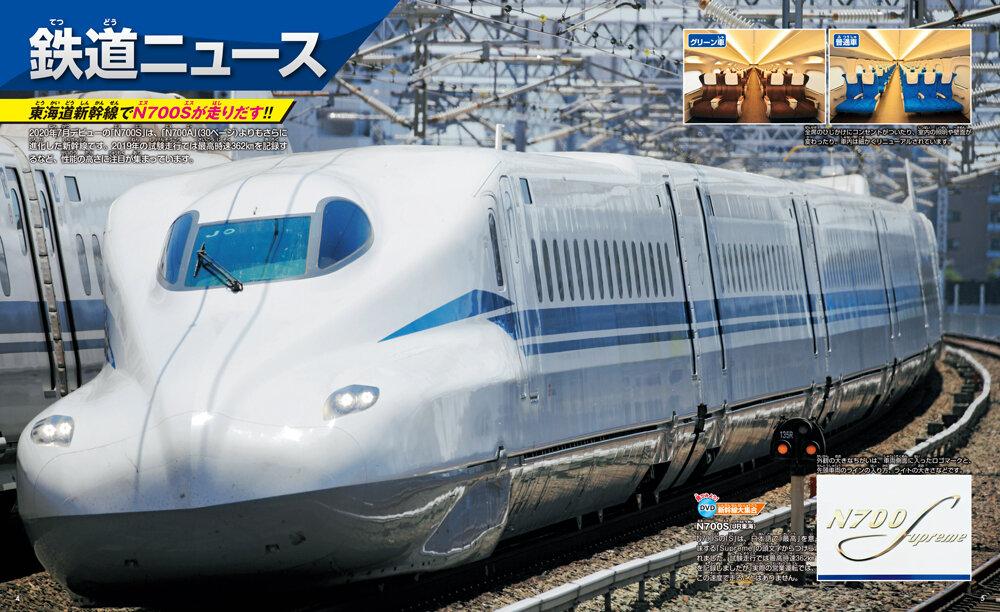 東海道新幹線でN700Sが走はしりだす!