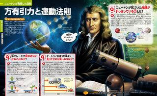 科学者アイザック・ニュートン