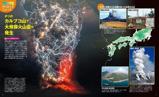 大規模火山雷
