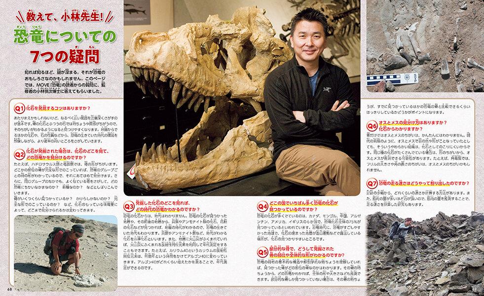 恐竜学者・小林先生に読者からの質問を直撃!