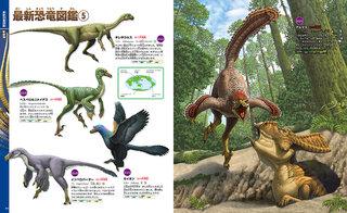 恐竜最新情報が満載!