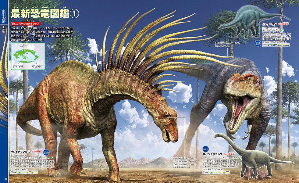 バジャダサウルスも登場する最新恐竜図鑑は必読!