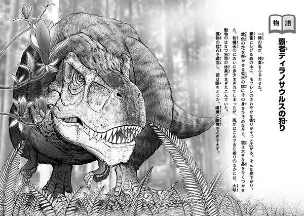 ティラノサウルスの狩り
