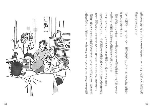 <手塚治虫>いまの漫画を確立させた、漫画の神様