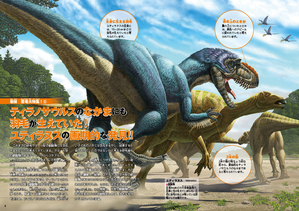 ティラノサウルスのなかまにも羽毛が生えていた!
