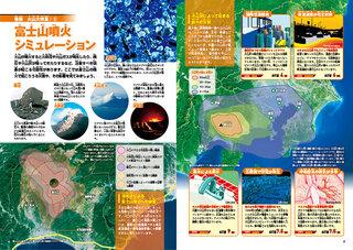 富士山噴火シュミレーション