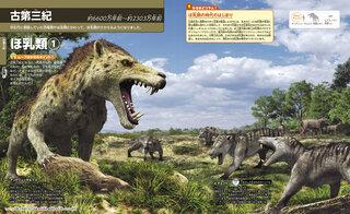 古第三紀には巨大な哺乳類も出現!