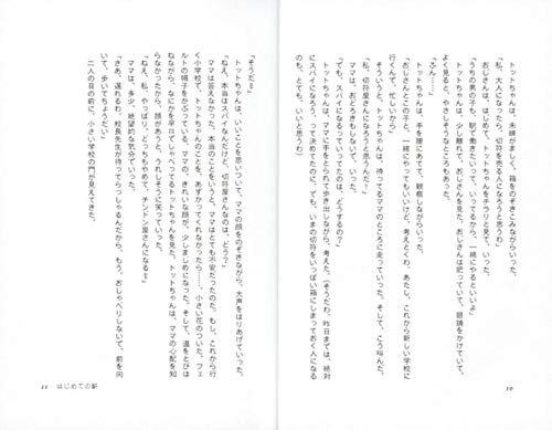 窓ぎわのトットちゃん(単行本)黒柳徹子:著 いわさきちひろ:絵