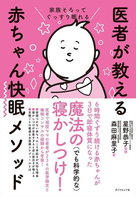 『医者が教える赤ちゃん快眠メソッド』(ダイヤモンド社)