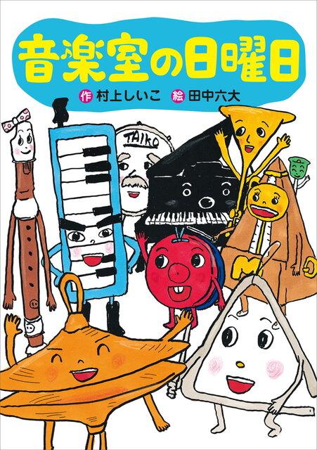 カスタネットにハーモニカ、リコーダーにトライアングル……。子どもたちのがっしょうをきいて、自分たちも歌ってみたくなった「音楽室」のなかまたち。でも、いったいなにを歌う? だれが、ばんそうのピアノをひく? だいじょうぶ、みんなでいいことを考えましたよ……。<br> <br> 『音楽室の日曜日』<br> 作:村上しいこ 絵:田中六大 講談社