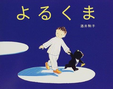 『よるくま』(著:酒井駒子 偕成社刊)