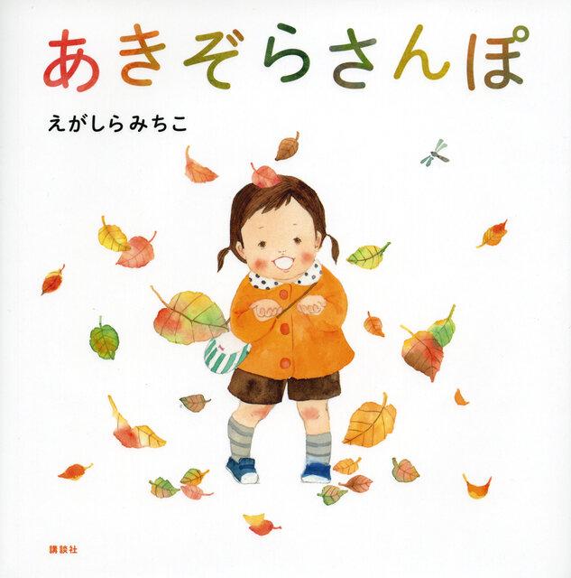 秋のつめたい風のなか、おさんぽで出会ったのは、どんぐり、みのむし、まっかなおちば……。季節感がみずみずしいタッチで描き出されます。秋のおさんぽに出かけたくなる絵本。『あめふりさんぽ』『さんさんさんぽ』『ゆきみちさんぽ』『はるかぜさんぽ』につづく、人気シリーズ。<br> <br> 『あきぞらさんぽ』<br> 作:江頭路子 講談社