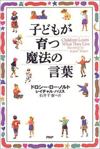 1998年にアメリカで発売以降、世界22カ国で愛読され、日本でも120万部を超えるベストセラーになった『子どもが育つ魔法の言葉』