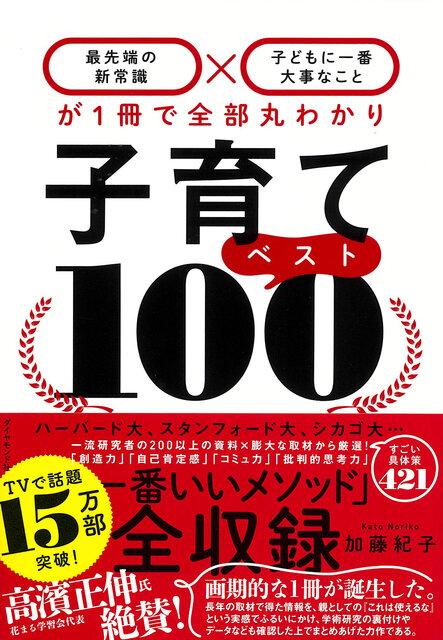『子育てベスト100 「最先端の新常識×子どもに一番大事なこと」が1冊で全部丸わかり』