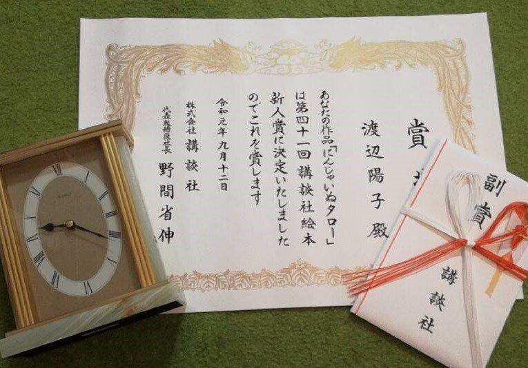 いただいた賞状。時計は、今も隣で時を刻んでいます。