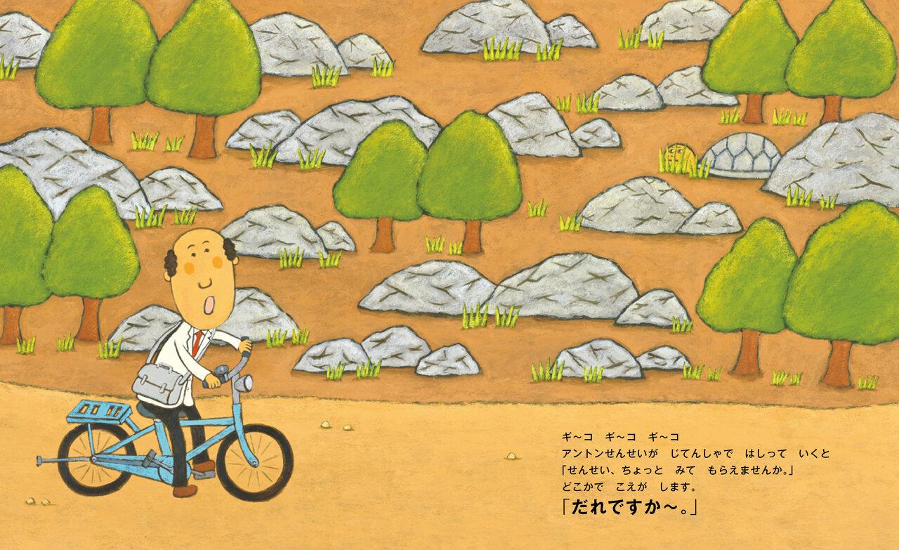 自転車ではしるアントンせんせい。『アントンせんせい おでかけです』より